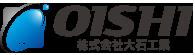 株式会社大石工業